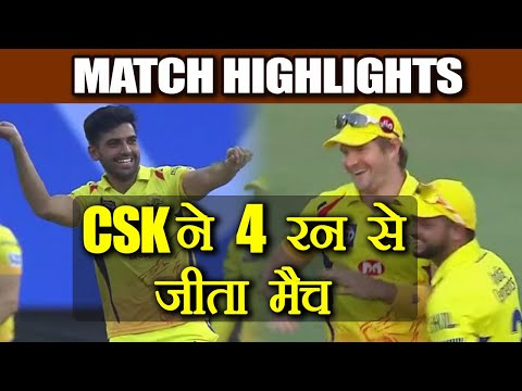IPL 2018 : Chennai Super Kings Defeat Sunrisers Hyderabad By 4 Runs, Match Highlights|वनइंडिया हिंदी
