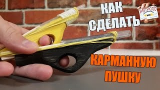 Как сделать КАРМАННУЮ ПУШКУ | How to make POCKET GUN