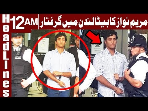 London police Arrest Maryam Nawaz's son Junaid Safdar | Headlines 12 AM | 13 July 2018 |Express News
