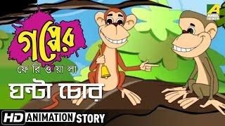 Gapper Feriwala | Ghanta Chor | Bangla Cartoon Video | Animation for Kids
