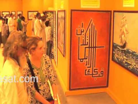 Islamic Art and Calligraphy Exhibition