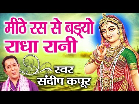 Best Bhajan Of The Year || Mithe Ras Se Badyo Ri Radha Rani Lage || Sandeep Kapur # Ambey Bhakti
