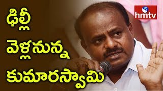 HD Kumaraswamy To Meet Rahul Gandhi And Sonia Gandhi In Delhi  | hmtv
