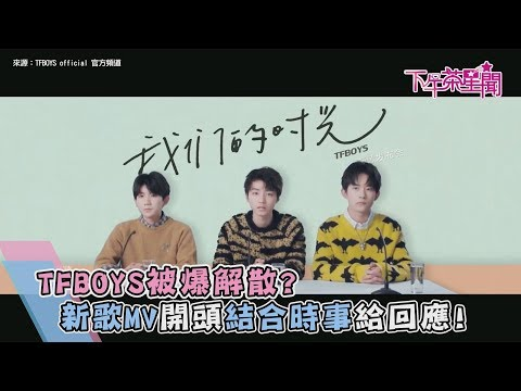TFBOYS被爆解散? 新歌MV開頭結合時事給回應!