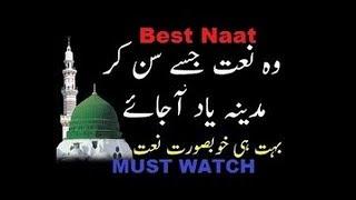 Binyamin Abid Heart Touching Naat Beautiful Voice By Islamic videos