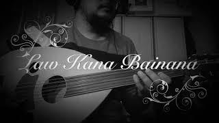 """Law Kana Bainana """"instrumental cover by boyraZli"""""""