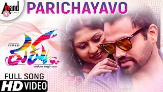 Rukku | Parichayavo | Kannada HD Song 2018 | Anuradha Bhat | Thilak | Vega Ramya | A.T.Ravish
