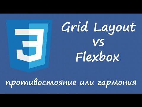 CSS Grid Layout vs Flexbox - противостояние или гармония