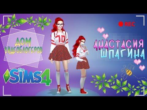 ✦ Создание персонажа в The Sims 4   АНАСТАСИЯ ШПАГИНА ♡ ДОМ БЛОГЕРОВ ✦