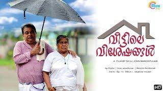 Veettile Visheshangal | Malayalam Short Film | Sethulakshmi | Shiju John | Official