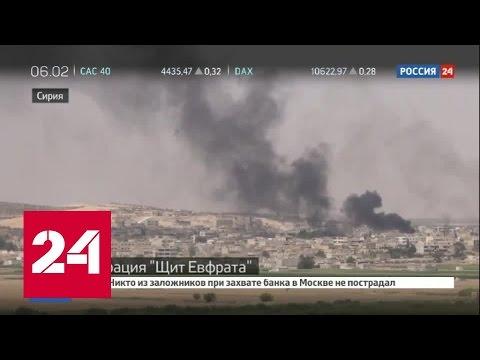 Россия и сирийские власти знали о начале турецкой операции в Джараблусе
