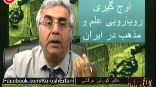 برنامه کاوشگری جامعه: اوج گیری رویارویی علم و مذهب در ایران