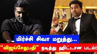 Mirchi Siva Nadikka Maruthu Vijay Sethupathi Hit Kodutha Padam | Tamil News |  Kalakkalcinema