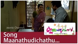 Immanuel - Maanathudhichath... | Immanuel | Malayalam Movie Video Song