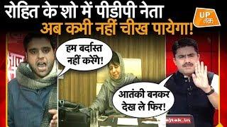 रोहित के शो में पीडीपी नेता अब कभी नहीं चीख पायेगा !     UP Tak