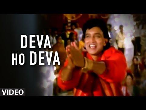 Deva Ho Deva [Full Song]   Ilaaka   Mithun Chakraborty, Madhuri Dixit