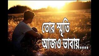 bangla sad love story | তোর স্মৃতি আজও ভাবায়