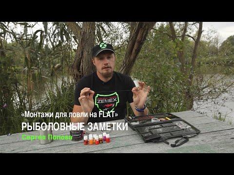 Монтаж для ловли на Flat. Рыболовные заметки Сергея Попова - 2 Серия.