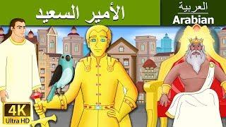 الأمير السعيد   قصص اطفال   حكايات عربية