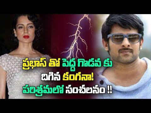 Actress Kangana Ranaut Shocking Comments on Prabhas | ABN Telugu