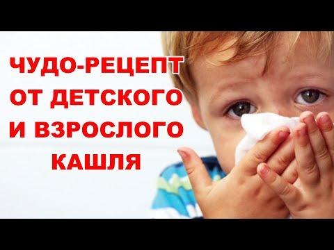 Как лечить кашель у детей и взрослых натуральной ВИТАМИННОЙ СМЕСЬЮ. Безопасный действенный рецепт