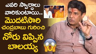 Balakrishna Opens up About Chandrababu Naidu | NTR Mahanayakudu Movie Interview | Kalyan Ram | Rana