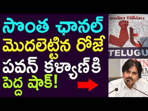 Pawan Kalyan Started His Own News Channel , On First Day He Got A Big Shock | Taja 30