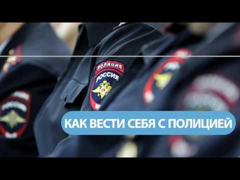Как вести себя с полицией. Нужно ли всегда с собой носить документы?