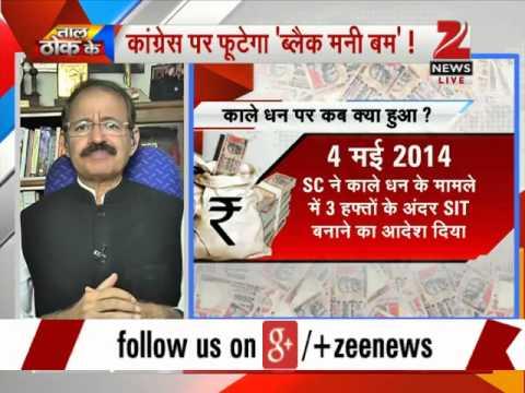 Black money: Congress dares Arun Jaitley to disclose the names