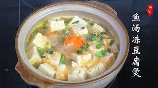 『Eng Sub』三文鱼汤冻豆腐煲  Fish & Tofu Soup【田园时光美食 2018 104】