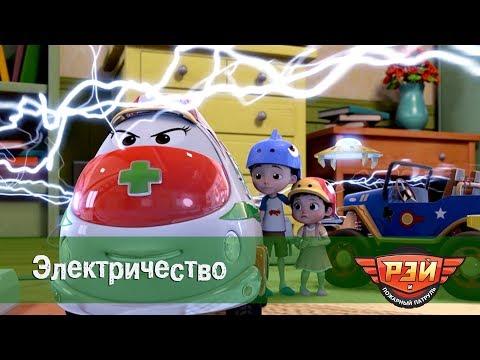 Рэй и пожарный патруль. 11-я Серия - Электричество. Анимационный развивающий сериал для детей