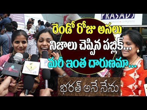 Bharath Ane Nenu 2nd Day Public Talk | Review & Rating | Mahesh Babu | Koratala Siva | Filmy Gossips