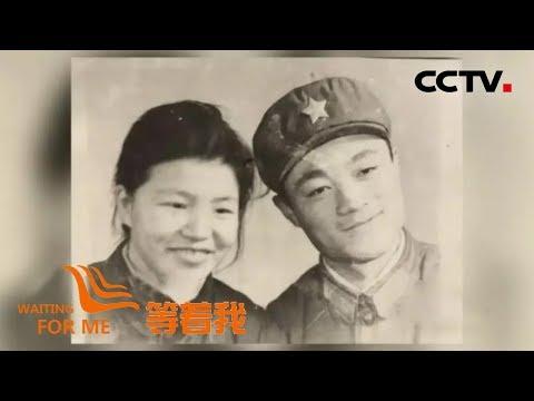《等着我 第五季》 36年夫妻情深 她爲亡夫拼湊完整一生 20181201 | CCTV