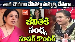 POW Sandhya Press Meet about Jeevitha Comments | Tollywood Casting Couch