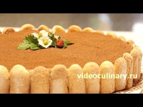 Рецепт — Торт Тирамису от http://videoculinary. ru