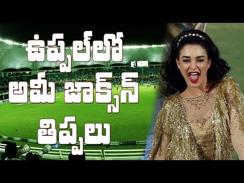 Amy Jackson gets trolled for her dance performance at IPL 10 opening ceremony || #IPL10 || #IPL2017
