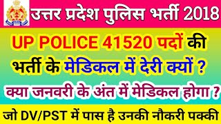 UPP MEDICAL 41520 VACANCY LATEST NEWS//UP POLICE MEDICAL 2019//UPP LATEST NEWS TODAY