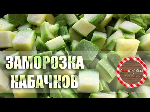Как правильно замораживать кабачки? | Кулинарные хитрости от CookingOlya