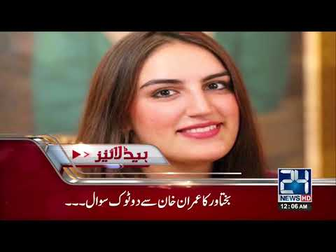 News Headlines | 12:00 AM | 29 October 2017 | 24 News HD