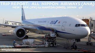 Trip Report: All Nippon Airways New York JFK to Haneda Tokyo, Japan (4K)