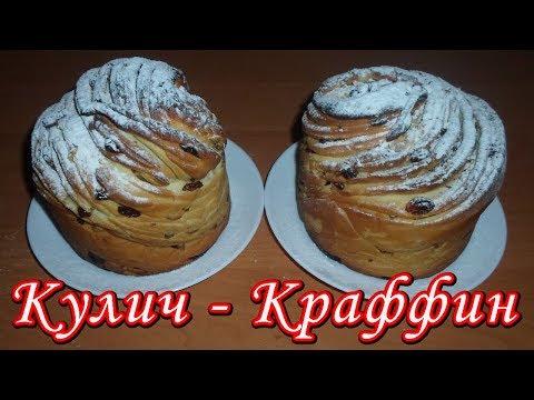 Пасхальный КУЛИЧ КРАФФИН / Рецепт вкусного кулича на Пасху / Паска / Easter Cake. Cruffin Recipe