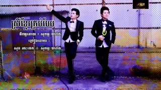 ស្រីខ្មែរគ្រប់បែប - Sokun Thearath Ft. Sokh Ratanakjack (Official Audio)