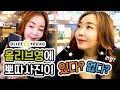 [메컵] 뽀따가 추천하는 올리브영 꿀템 6가지~^^♡!!! 올리브영에 뽀따사진이 있다? 없다? 🍏OLIVE YOUNG