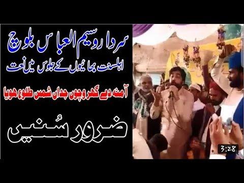Jaloos 12 Rabi Ul Awal 2018  | Naat | Zakir Waseem Abbas Baloch