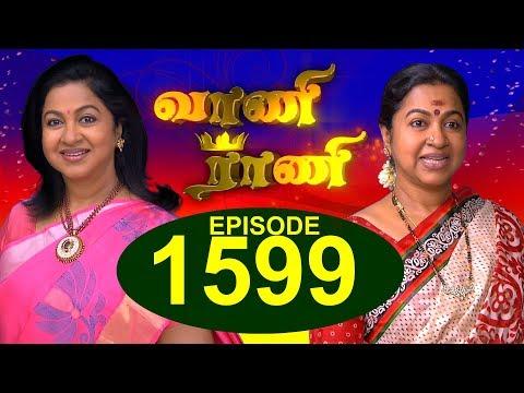 வாணி ராணி - VAANI RANI -  Episode 1599 - 20/6/2018 thumbnail