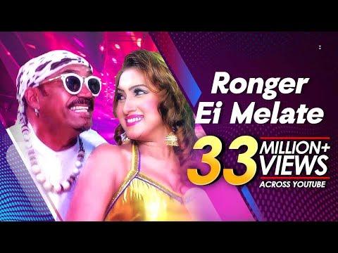 Ronger Ei Melate - রঙের এই মেলাতে   Bangla Movie Song   Pagol Manush   Sadia, Kabila thumbnail