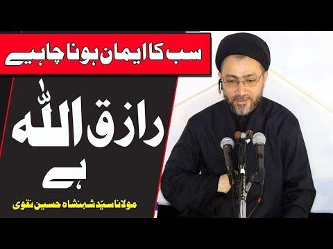 #HUM sub ka Eman hona chaiye Razziq ALLAH hai by Allama Shahenshah Hussain Naqvi