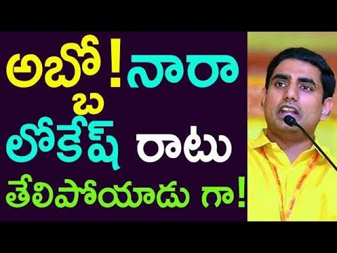 Nara Lokesh Developed Alot | Taja 30 |