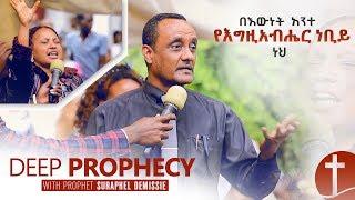 | Presence TV Channel  | Prophet Suraphel Demissie