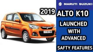 MARUTI SUZUKI ALTO K10 2019 LAUNCHED WITH ADVANCED SAFTY FEATURES : #Narru'sAutoVlog's